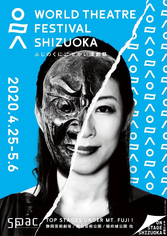 Festival_Shizuoka_2020_image