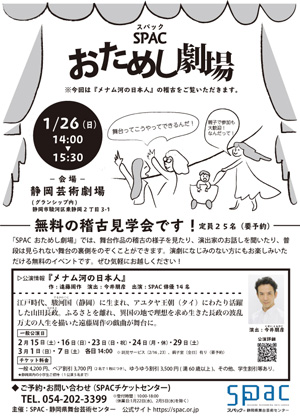 otameshi_menam_flyer