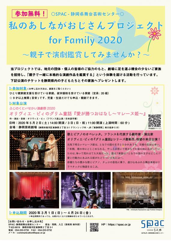 ashinaga2020_flyer_omote