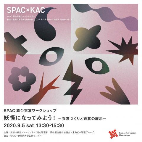 spackac_20200905_omote