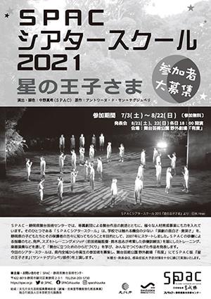 theatreschool2021_boshu_1