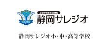 静岡サレジオ小・中・高等学校