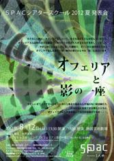flyer_2012ophelia