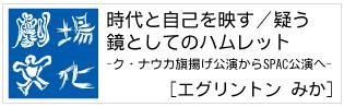 hamlet_gekijyobunka
