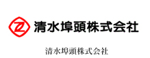 清水埠頭株式会社