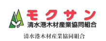 清水港木材産業協同組合