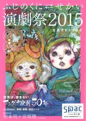 World Theatre Festival Shizuoka2015