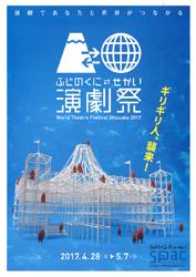 World Theatre Festival Shizuoka2017