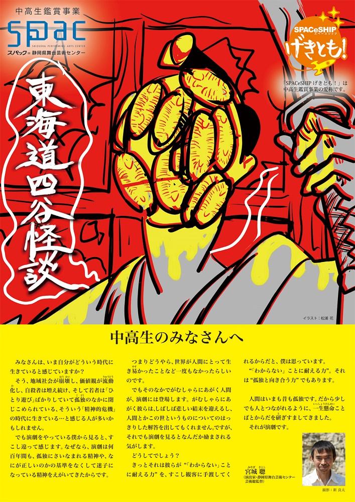 四谷鑑賞パンフ表紙