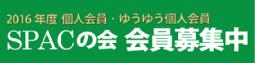 bosyu_banner_s