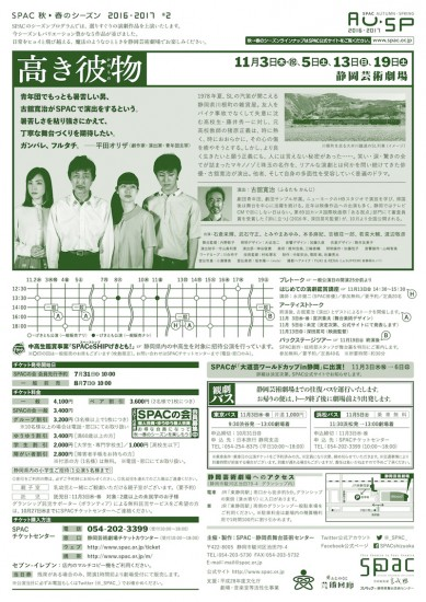 takaki_flyer_back