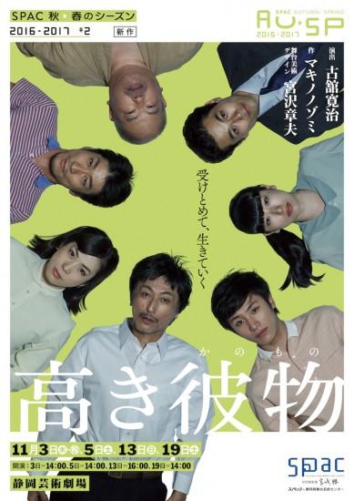 takaki_flyer_front