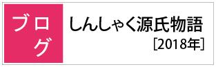 『源氏』ブログバナー