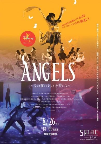 ANGELS0710