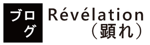 blogbanner_revelation