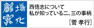 lesson_gekijyobunka