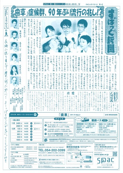 SpacShinbun-Vol_6