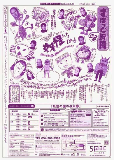 SpacShinbun-Vol8
