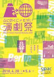fuji2018_guidepanf_soto_ol_180209